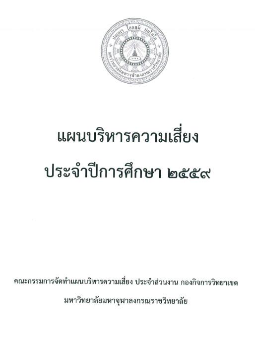 แผนบริหารความเสี่ยง ประจำส่วนงาน กองกิจการวิทยาเขต ปีการศึกษา ๒๕๕๙