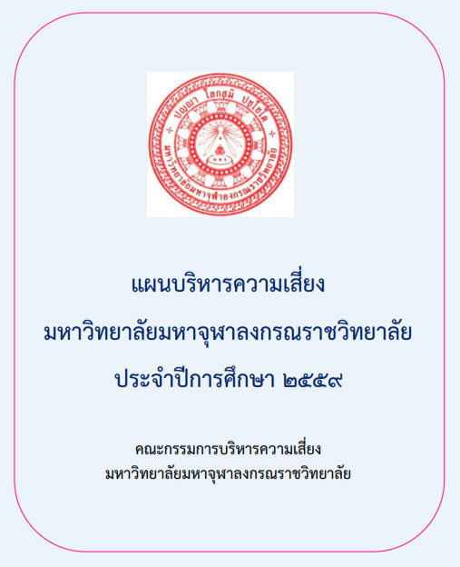 (ไทย) แผนบริหารความเสี่ยง มหาวิทยาลัยมหาจุฬาลงกรณราชวิทยาลัย ปีการศึกษา ๒๕๕๙