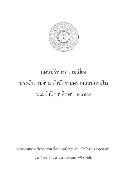 แผนบริหารความเสี่ยง ประจำส่วนงาน สำนักงานตรวจสอบภายใน ปีการศึกษา ๒๕๕๙