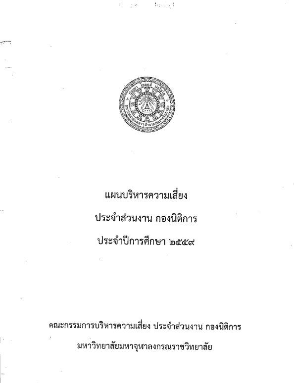 แผนบริหารความเสี่ยง ประจำส่วนงาน กองนิติการ ปีการศึกษา ๒๕๕๙